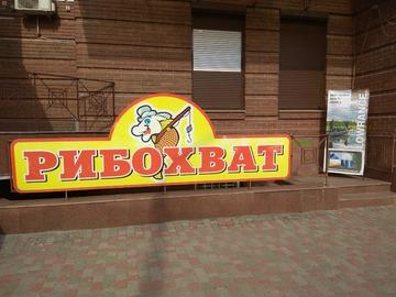 Рыболовный магазин Полтава фото 1