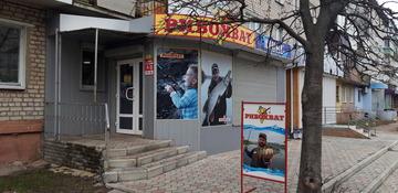 Рыболовный магазин Шостка фото 1